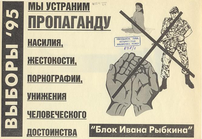 На выборах в Госдуму 1995 года Блок Ивана Рыбкина занял 17-е место из 43 находившихся в избирательном списке политических организаций, не преодолев, таким образом, пятипроцентный барьер