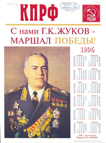 На выборах 17 декабря 1995 года список КПРФ занял первое место, получив более 22% голосов. Коммунисты заняли 157 мест в Госдуме второго созыва