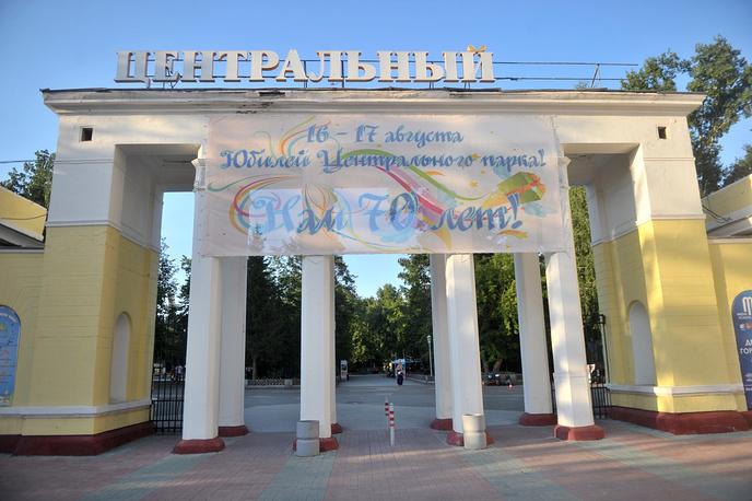 16 и 17 августа парк празднует своё 70-летие