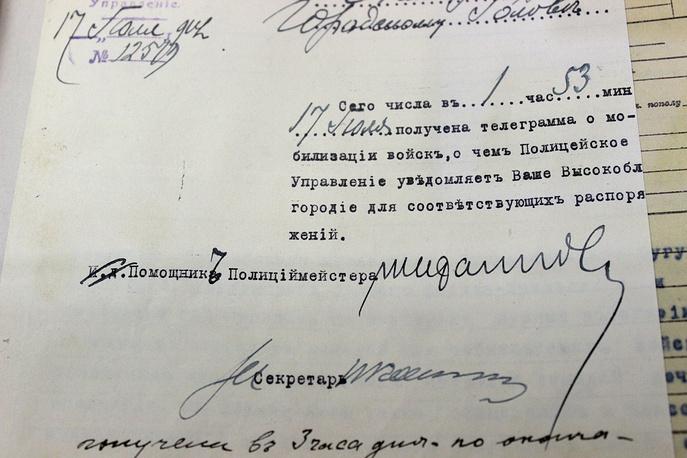 Сообщение Екатеринбургского городского полицейского управления о получении телеграммы о начале мобилизации войск. 17 июля 1914 года