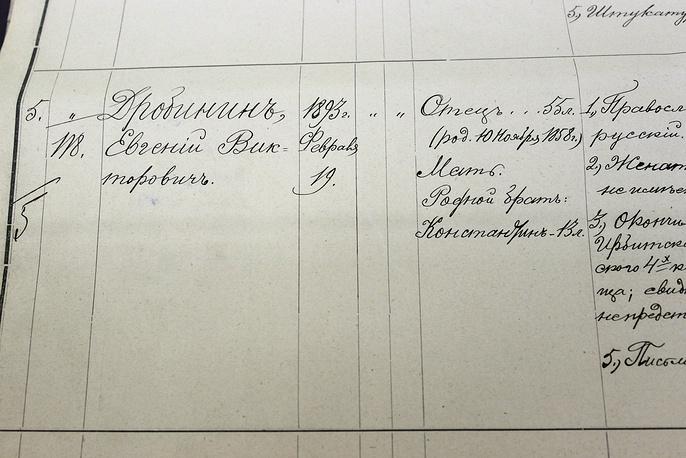 Призывной список по городу Ирбиту. Содержит отметки и решения присутствия о зачислении в ратники ополчения. 1914 год