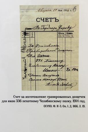 Счет за изготовление гравированных дощечек для икон 336 пехотному Челябинскому полку. 1914 год