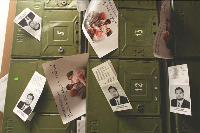 Предвыборные агитационные листки кандидатов в Мосгордуму