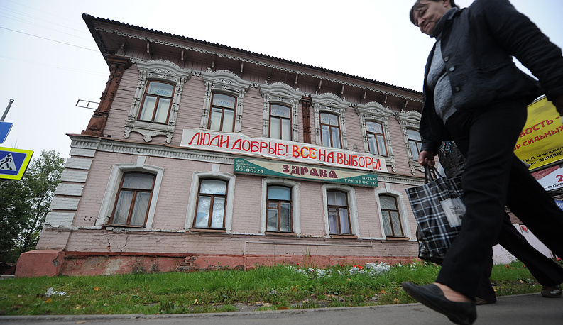 Агитационная растяжка на одном из домов города во время голосования на выборах депутатов Ярославской областной думы, сентябрь 2013 года