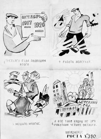 """Агитационный политический плакат """"Окна РОСТА"""""""