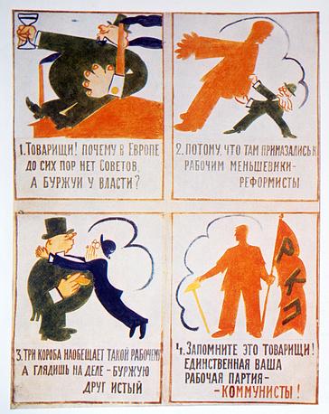 """Плакаты представляли собой серию рисунков со стихотворными подписями, реже - одиночное изображение и лаконичный слоган. Плакат """"Окно сатиры РОСТА № 539"""" в исполнении Владимира Маяковского, 1920 год"""