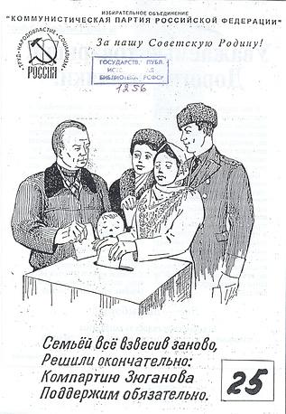 Геннадий Зюганов был выдвинут от КПРФ кандидатом на президентских выборах в феврале 1996 года. Для поддержки Зюганова был сформирован блок народно-патриотических сил во главе с КПРФ. По итогам первого тура лидер Компартии получил 32% голосов, уступив Борису Ельцину чуть больше 3%. Во втором туре за Зюганова проголосовали 40,31% избирателей, за победившего Ельцина - 53,82%