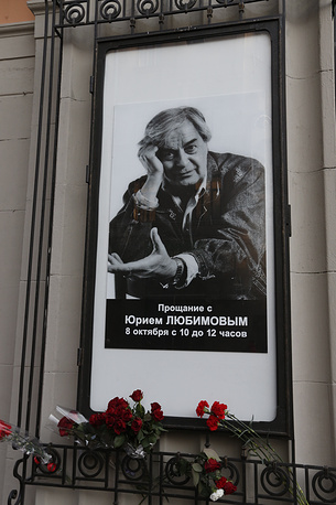 Любимова похоронили на Донском кладбище, где погребены его родители и брат