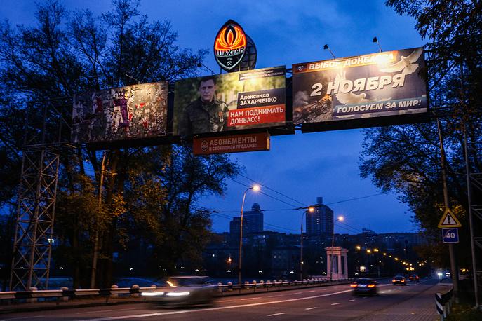 Жители ДНР, которые 2 ноября будут находиться за пределами республики, могут принять участие в интернет-голосовании. На фото: предвыборная агитация в Донецке
