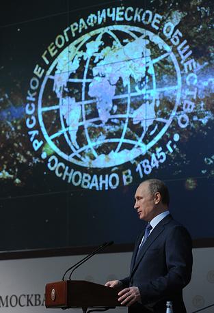 Президент России Владимир Путин выступает на XV съезде Русского географического общества