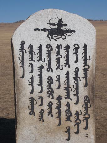"""В 2013 году ЮНЕСКО внесла в список нематериального культурного наследия монгольскую каллиграфию (бичиг), которая находится под угрозой исчезновения. """"В Монголии осталось лишь три признанных мастера, являющихся хранителями древнего искусства"""", - отмечают эксперты организации"""
