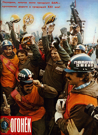 """Обложка журнал """"Огонек"""", 1984 год. """"Последнее, золотое, звено празднует БАМ - проложена дорога в грядущий XXI век!"""" (фотограф Г. Копосов)"""