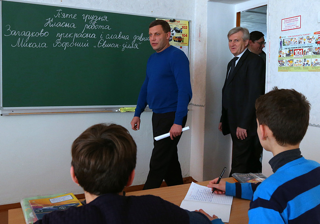 Учебные заведения работают в обычном режиме. На фото: глава ДНР Александр Захарченко и министр образования ДНР Игорь Костенюк (слева направо) во время посещения общеобразовательной школы № 61