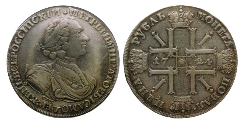 Серебряный рубль, 1724 год - первая продукция Санкт-Петербургского монетного двора