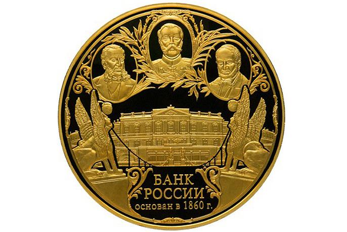 """Золотая монета """"150-летие Банка России"""" номиналом 50 тыс. руб. Изготовлена из золота 999-й пробы. Вес - 5 кг"""