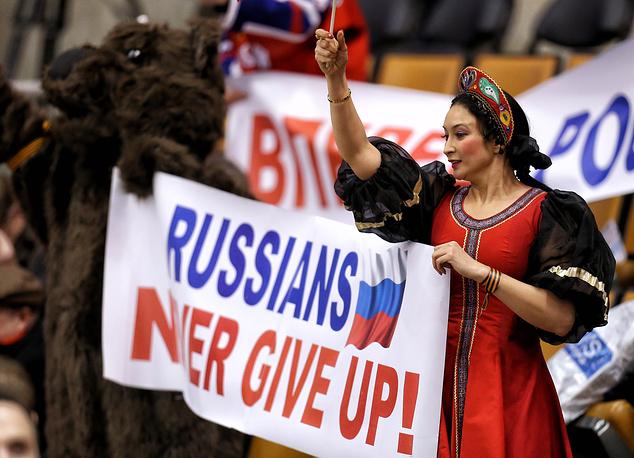 Российские болельщики активно поддерживали команду во время матча
