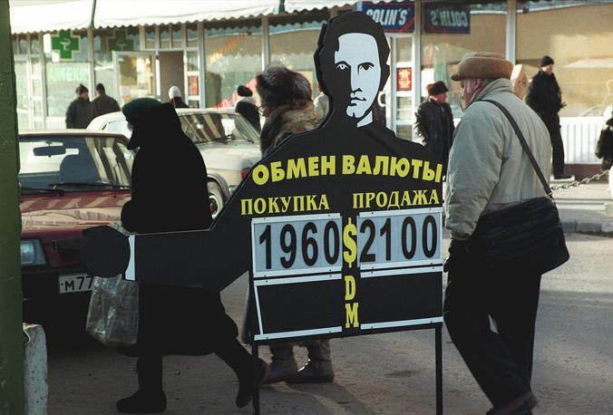 Экономическому кризису и обесценению российской валюты способствовали искусственное завышение курса рубля в целях сокращения инфляции, кризис в странах Юго-Восточной Азии и резкое падение мировых цен на энергоносители, которые составляли значительную часть российского экспорта