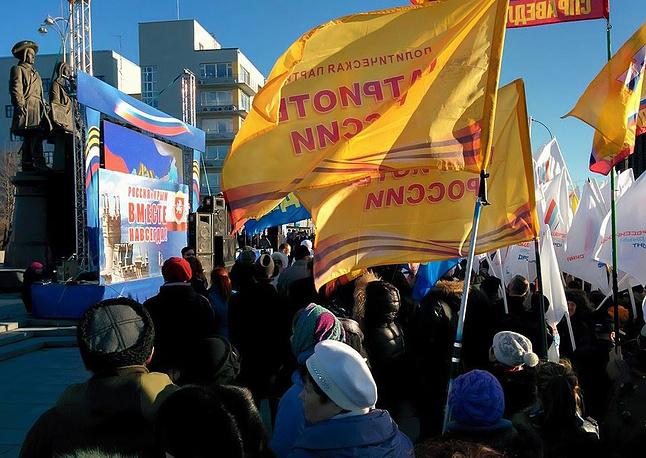 Участники митинга, посвященного годовщине присоединения Крыма к России, в Екатеринбурге