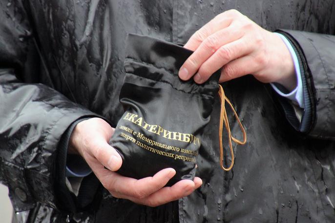 Земля с мемориального комплекса памяти жертв политический репрессий в Екатеринбурге