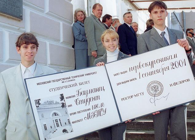 Праздник посвящения в первокурсники  в МГТУ им.Баумана, 2001 год