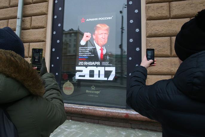 """Магазин """"Армия России"""" на Новинском бульваре в Москве объявил о скидке для граждан США в день инаугурации президента Дональда Трампа"""