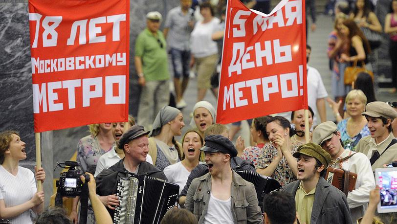 Участники акции, посвященной 78-летию московского метро