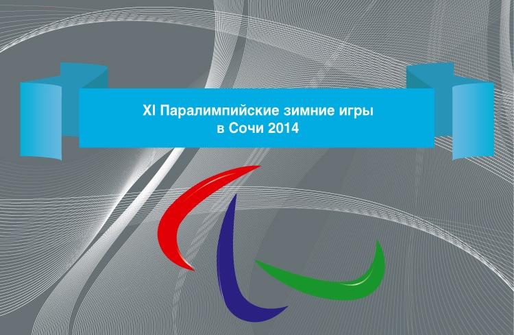 Паралимпийские Игры. Снаряжение для соревнований. Динамическая графика
