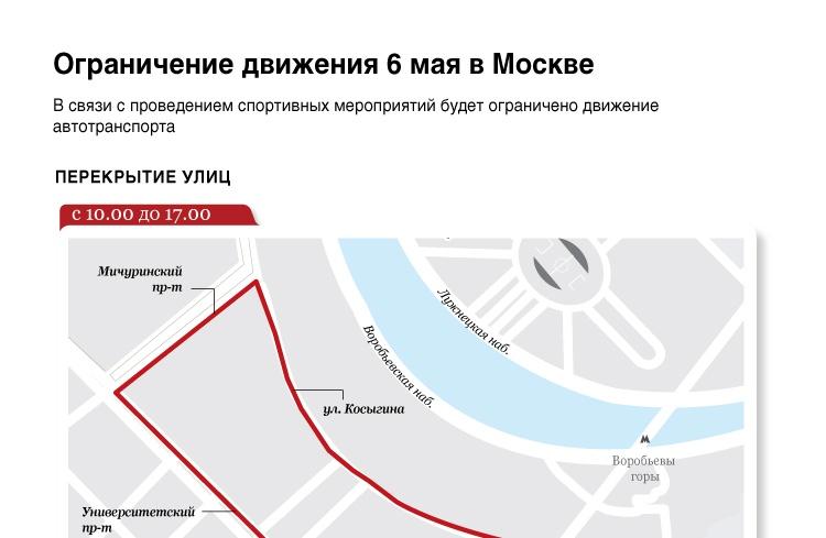Ограничение движения 6 мая в Москве