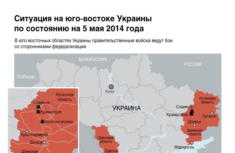 Ситуация на юго-востоке Украины по состоянию на 5 мая 2014 года