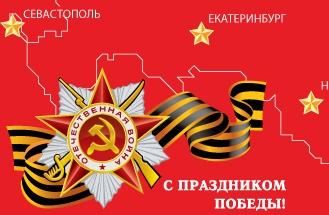 Парады Победы в городах России