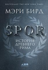 "Книга Мэри Бирд ""SPQR: История Древнего Рима"""