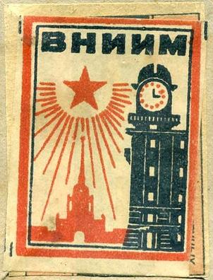 Спички изготавливаемые  в лабораториях ВНИИМ в блокадном Ленинграде.