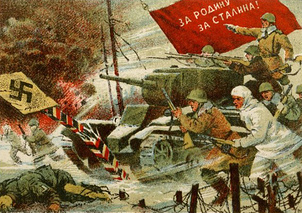 Советский агитационный плакат военного  времени.