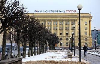 Headquarters of bank Rossiya