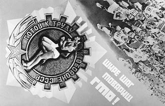 """Плакат """"Шире шаг, товарищ ГТО!"""" работы художника В.Арсенкова. 1981 год"""