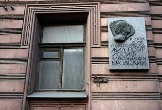Памятная доска И.Бродскому
