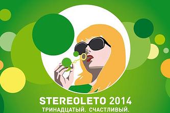 """Фестиваль """"Stereoleto 2014"""""""