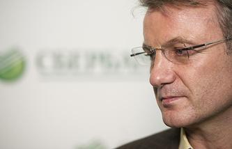 Председатель правления Сберегательного банка РФ Герман Греф