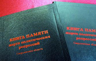 """Последний - 10-й том - """"Книги памяти"""""""