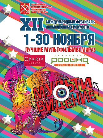 """Фестиваль """"Мультивидение"""""""