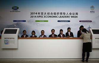 Министерские встречи в рамках саммита АТЭС в Пекине