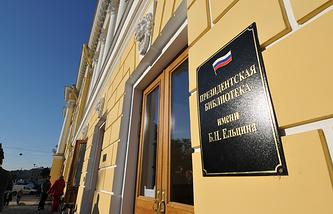 Президентская библиотека им. Ельцина