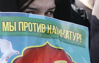Участница акции против карикатур на пророка Мухаммеда в Грозном, 19 января 2015 года