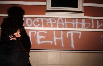 """Надпись на здании правозащитного центра """"Мемориал"""" в Москве, 21 ноября 2012 года"""