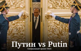 Путин vs Putin