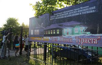 Ворота детского лагеря, где произошел взрыв