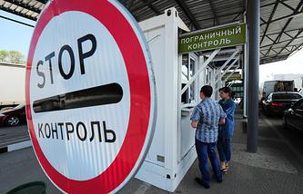 КПП на границе с Украиной