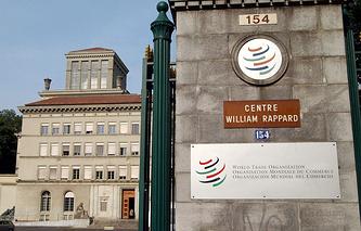 Штаб-квартира Всемирной торговой организации в Женеве
