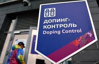 Допинг-контроль на Играх в Сочи