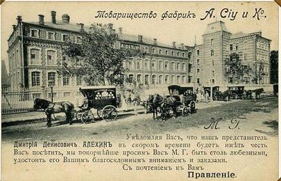 """Кондитерская фабрика товарищества """"А.Сиу и Ко"""". 1885 год"""